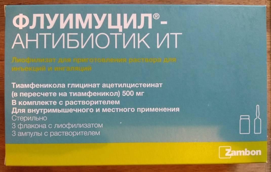 Флуимуцил антибиотик ит для ингаляций – инструкция, отзывы