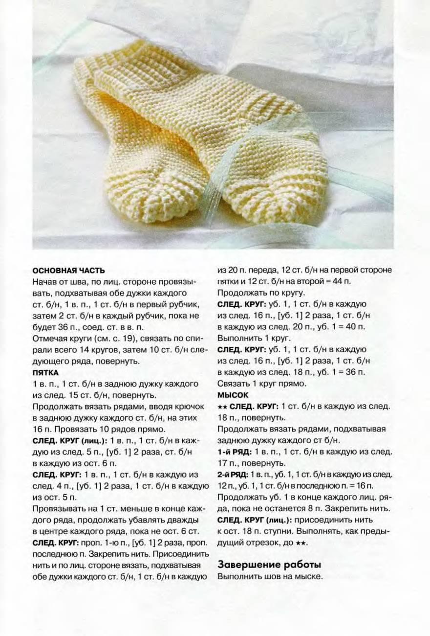 Как связать спицами детские носочки (схема, видео)