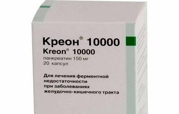 Как долго можно пить креон ребенку. креон10000– состав, дозировка и показания