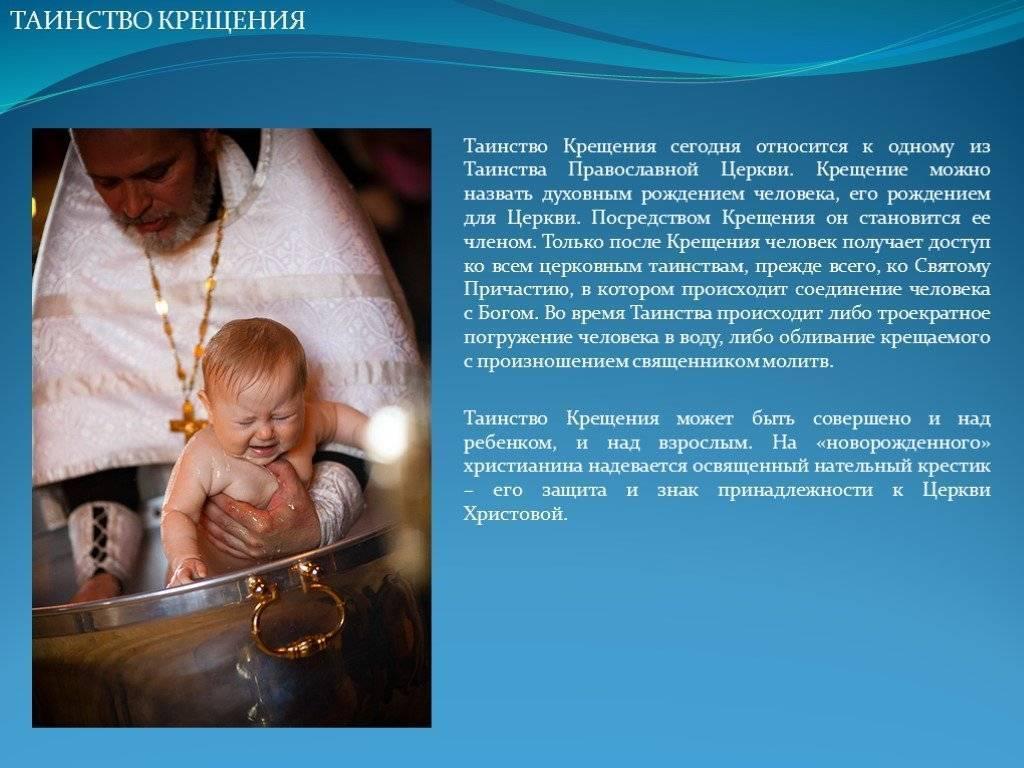 Обряд крещения и приметы