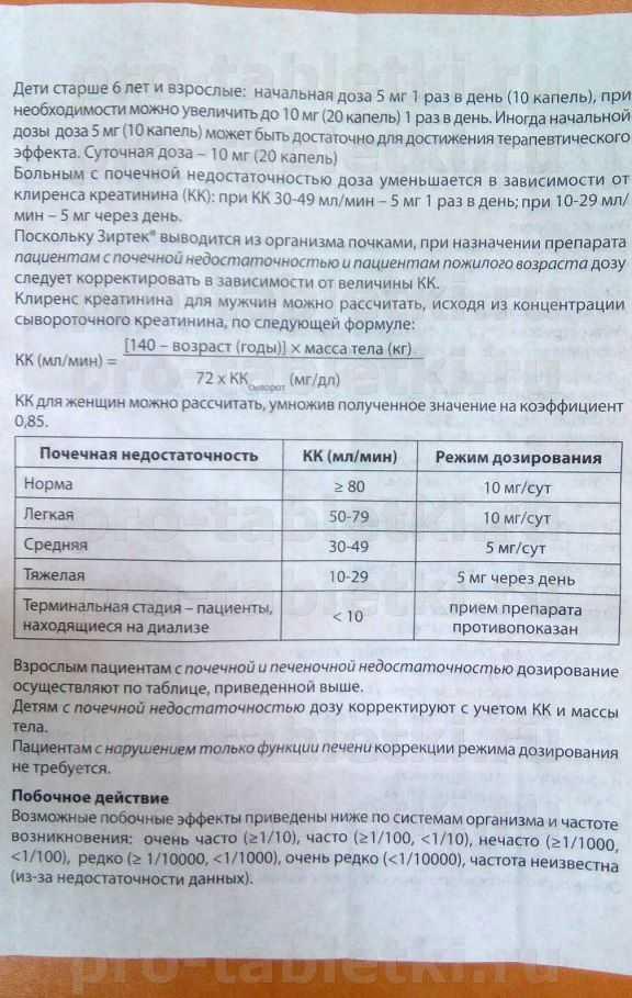 Хофитол инструкция по применению для детей раствор для приема