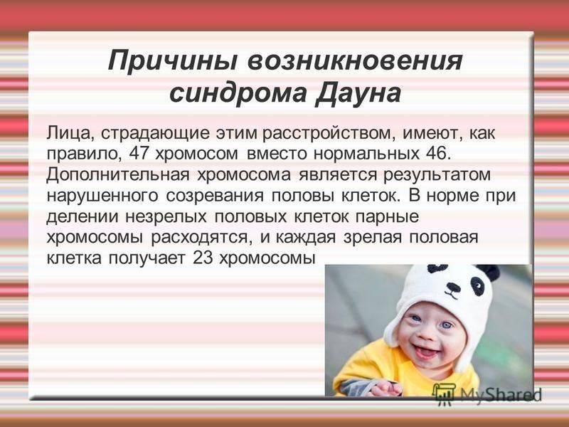 Причины, симптомы и признаки синдрома дауна у новорожденных
