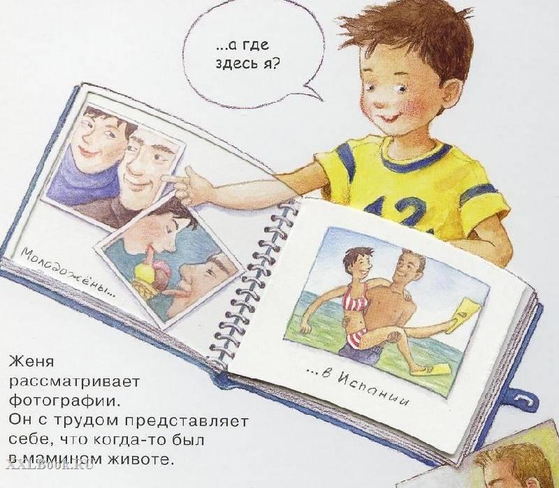 Как объяснить ребенку, откуда берутся дети: ошибки родителей и рекомендации психолога