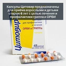 Обзор лучших противовирусных препаратов для детей от 3 лет