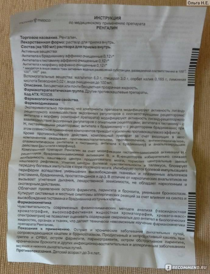 Таблетки «ренгалин» для детей: инструкция по применению, с какого возраста можно давать и дозировка, отзывы