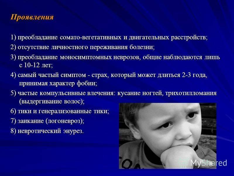 Неврозы у детей: опасный сигнал для родителей