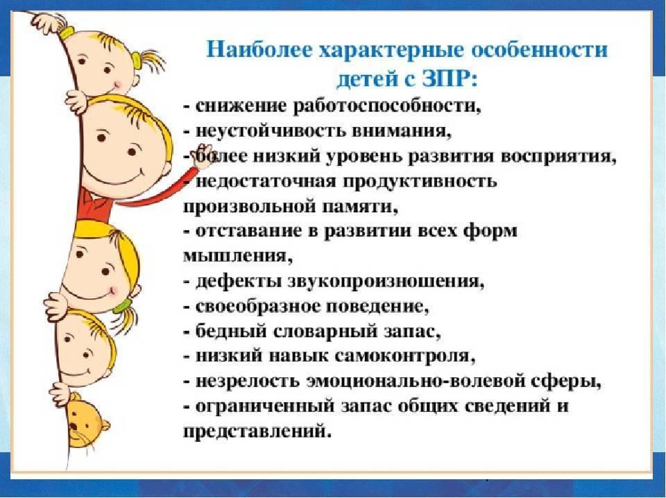 Задержка психоречевого развития у детей: лечение зпрр в 3-5 лет, занятия | нарушения развития | vpolozhenii.com