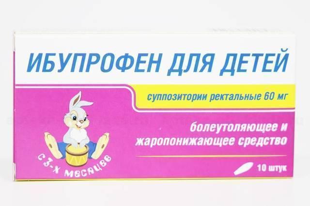 Свечи для детей с ибупрофеном - инструкция по применению препаратов