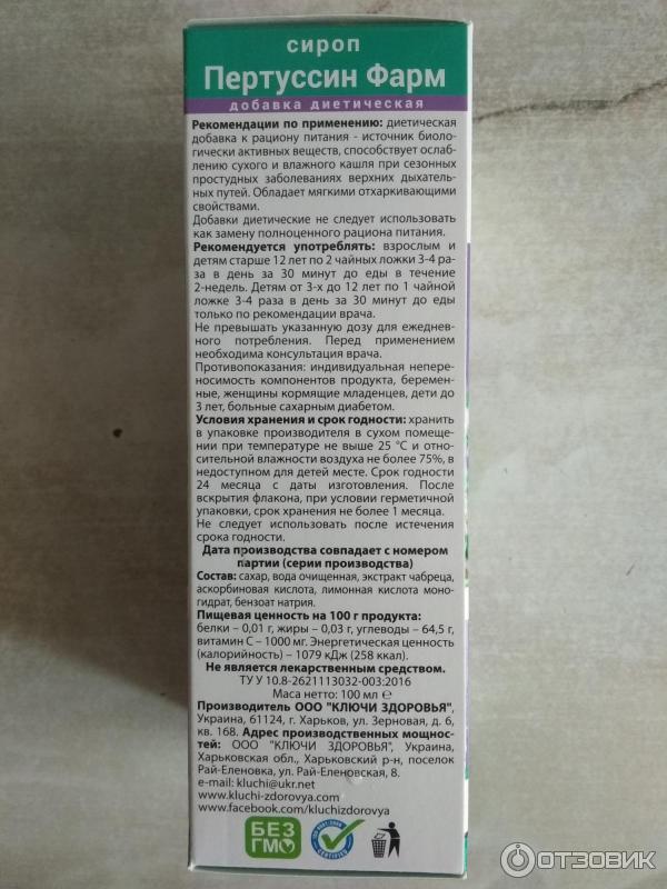 Пертуссин от кашля для детей и взрослых, инструкция по применению