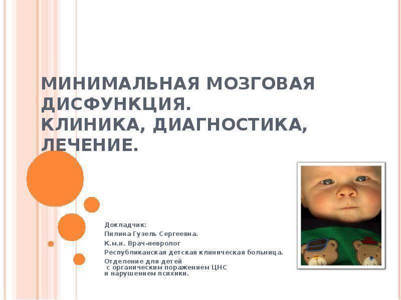 Проявления и лечение минимальной мозговой дисфункции у детей