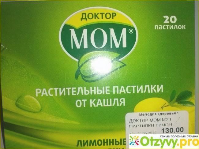 Сироп от кашля доктор мом: подробный обзор препарата, инструкция по применению