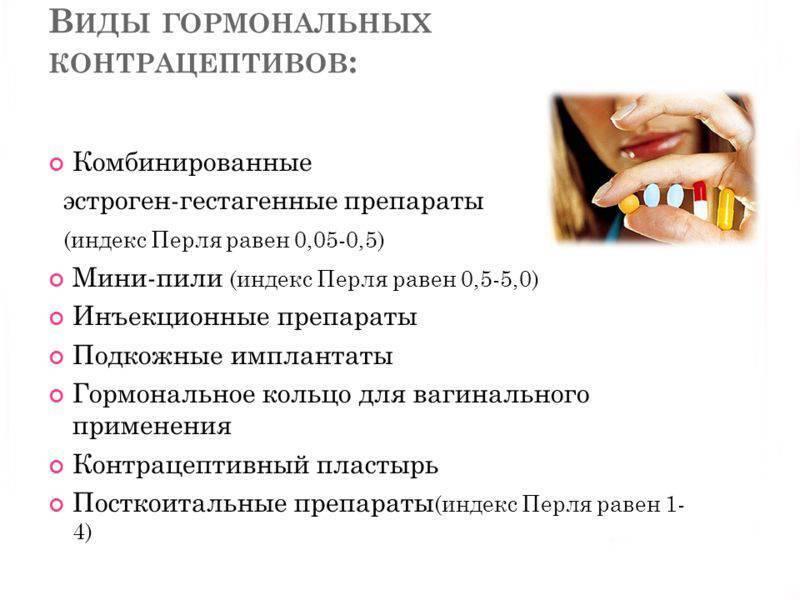 Правила отмены противозачаточных таблеток: как и когда нужно перестать пить кок?