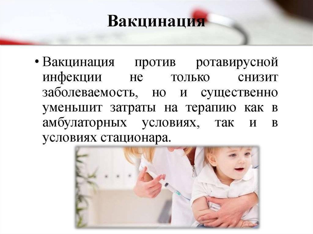 Прививка от ротовирусных инфекций детям до года отзывы - прививки