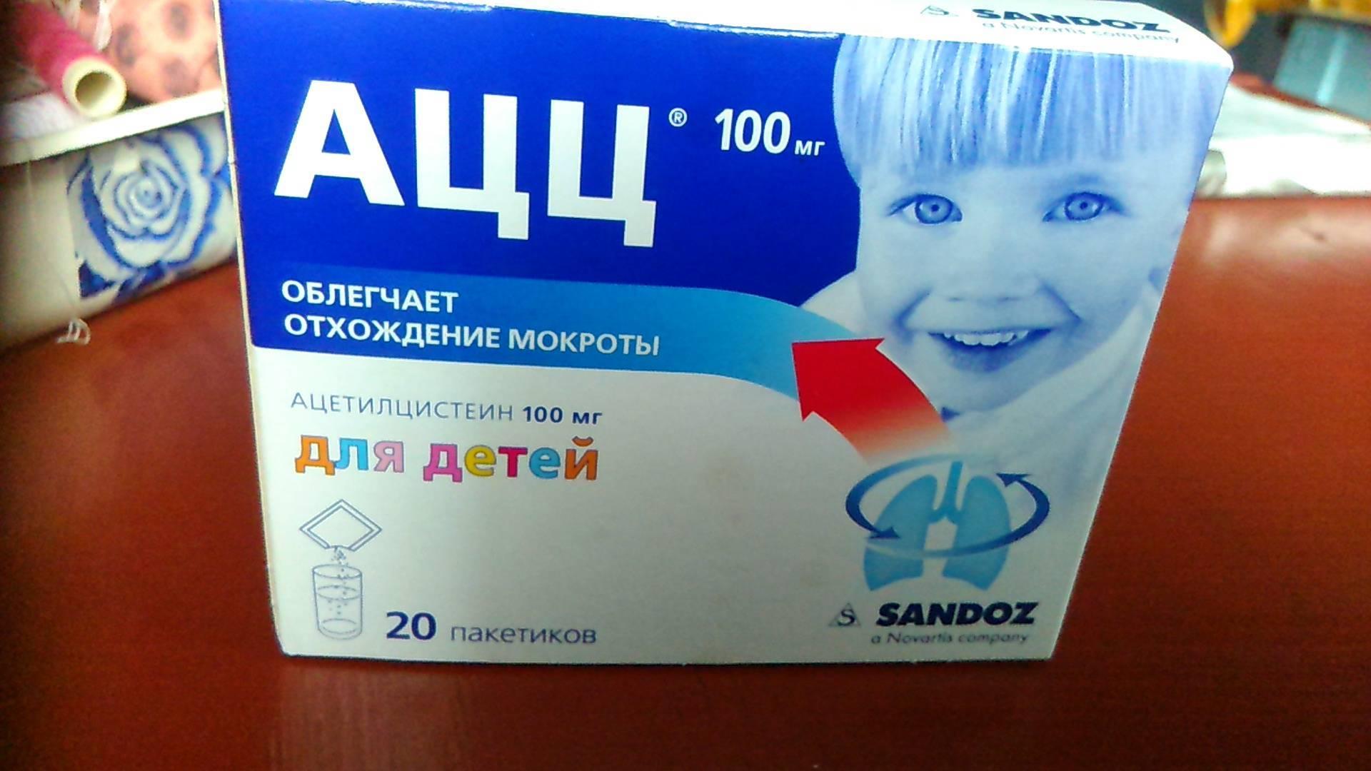 Ацц - инструкция по применению при кашле у детей и взрослых