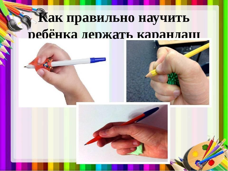7 способов научить ребенка правильно держать ручку и карандаш