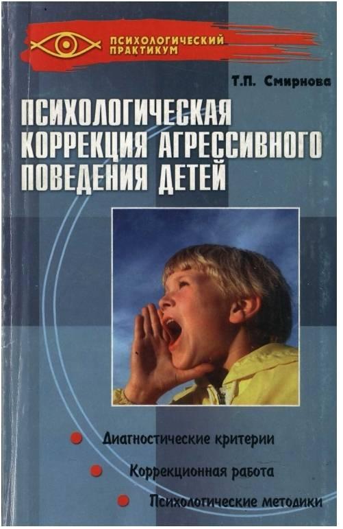 Рабочая программа по нейропсихологической коррекции с детьми дошкольного и младшего школьного возраста с синдромом нарушения внимания и гиперактивности                                рабочая программа на тему