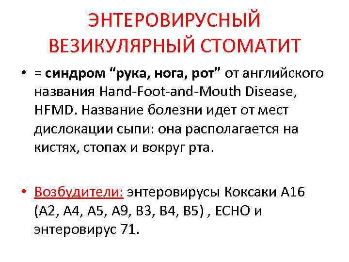 Синдром «рука-нога-рот»: симптомы, лечение, диагностика и причины заболевания