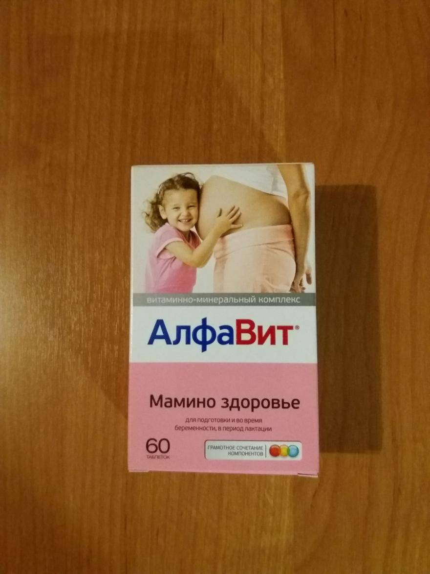 Алфавит для беременных, особенности и недостатки витаминов