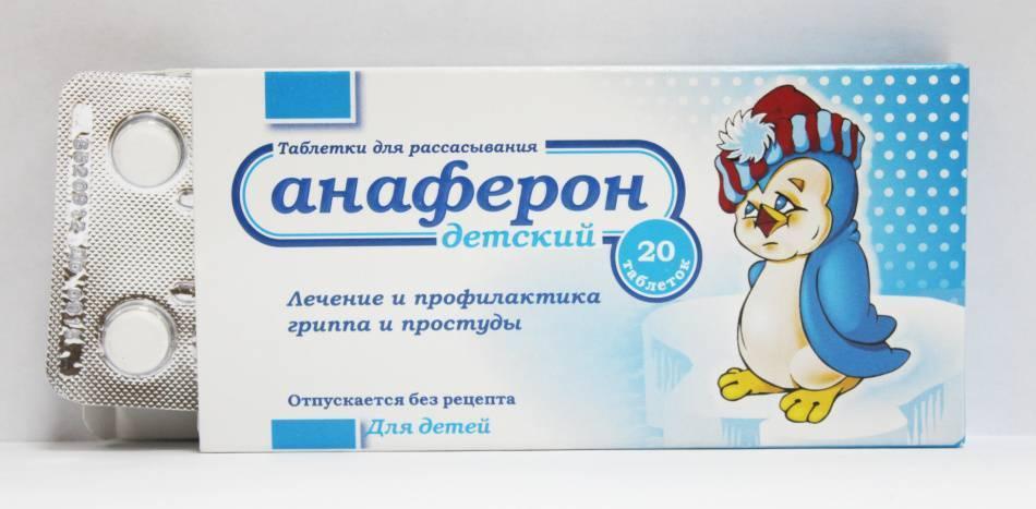 Кагоцел инструкция по применению препарата для детей