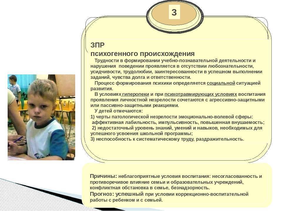 Зпр: симптомы и признаки у детей
