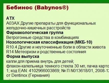 Как принимать бебинос новорожденным. бебинос для новорожденных — отзывы, использование, стоимость