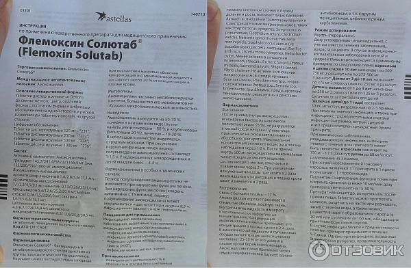 Флемоксин солютаб инструкция по применению, флемоксин солютаб цена, флемоксин солютаб 500мг, флемоксин солютаб 250, флемоксин солютаб 125 - интернет-аптека в москве