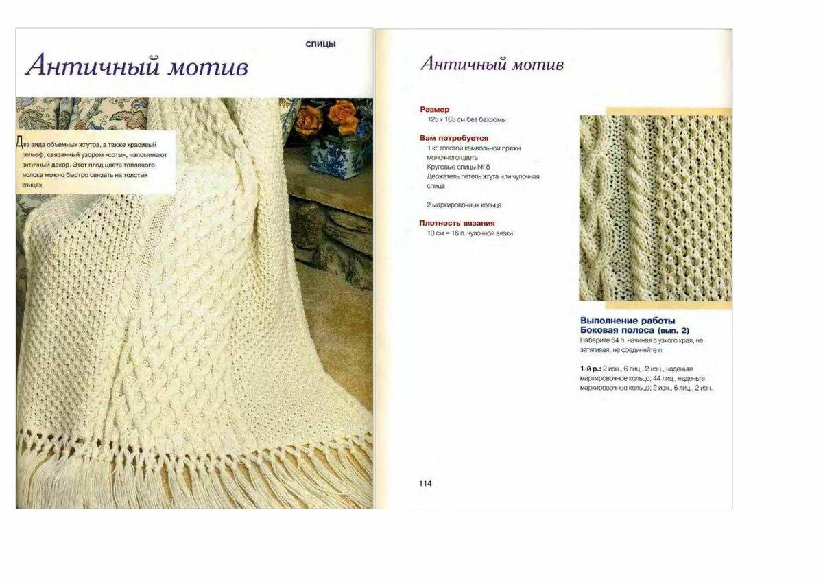 40 идей для вязания спицами детских пледов