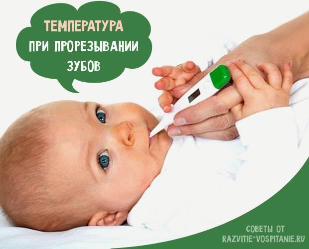 Температура при стоматите у детей сколько дней