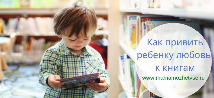 Как привить любовь к чтению: рекомендации монтессори-педагога