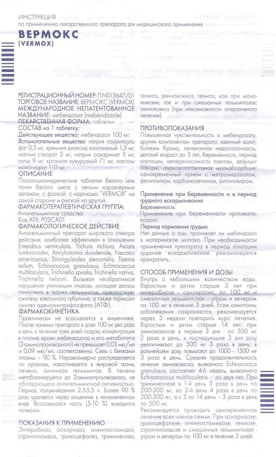 Декарис: отзывы паразитологов