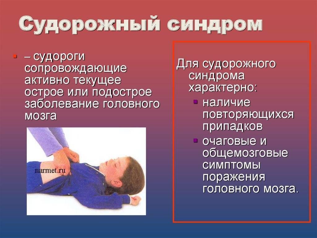 Судорожный синдром: код по мкб 10, симптомы у детей и взрослых, неотложная помощь