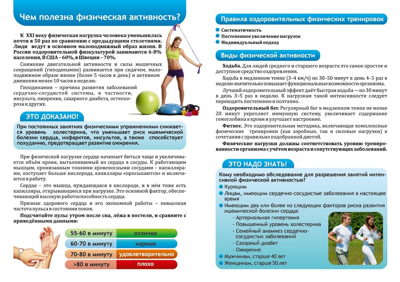 Ожирение у детей разной степени: фото, таблица по возрасту, профилактика и лечение