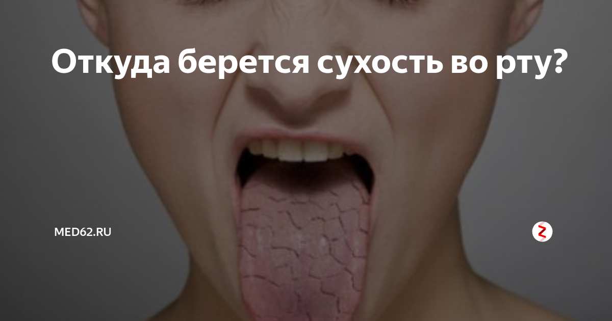 У подростка сохнет во рту