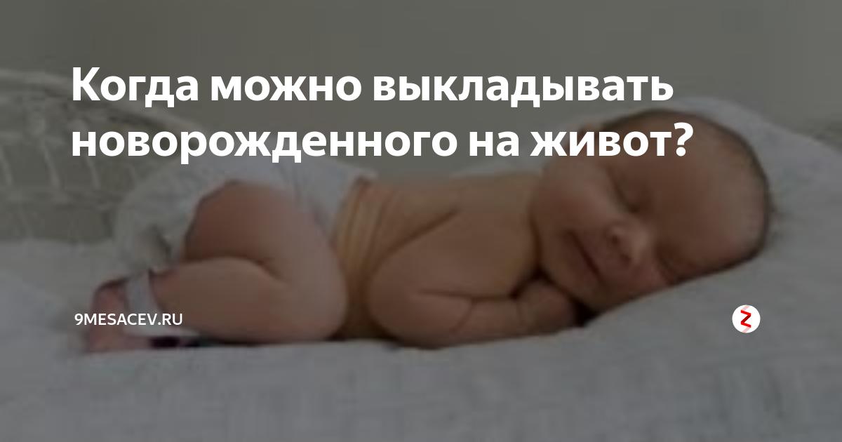 Нужно ли выкладывать ребенка на живот?