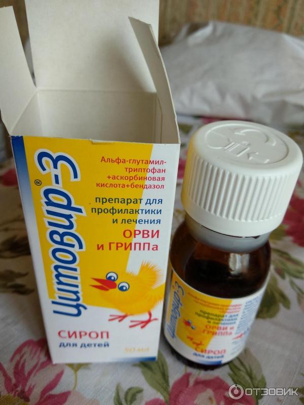 Противовирусные препараты для детей от 1, 2 или 3 лет