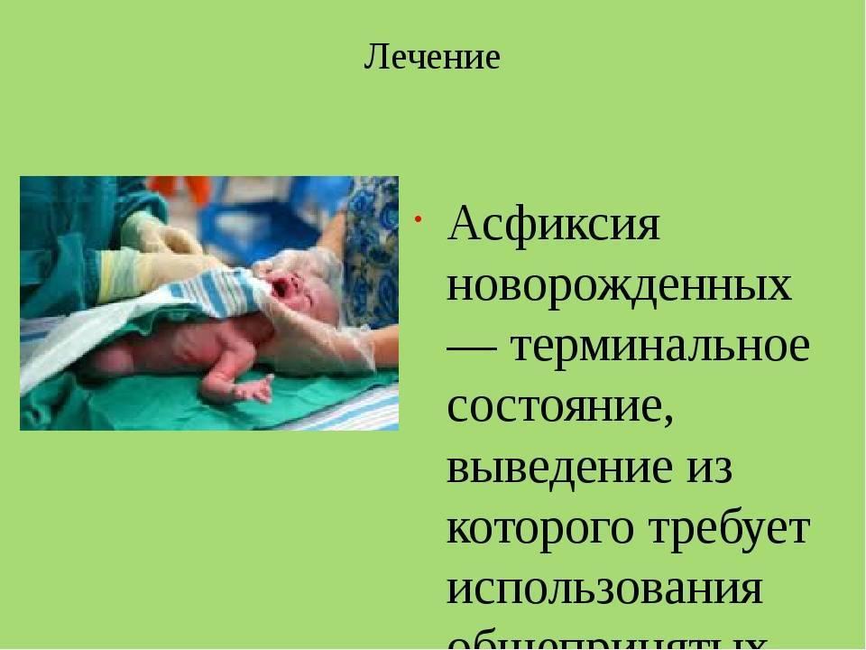 Асфиксия у новорожденных: последствия, профилактика и уход за ребенком