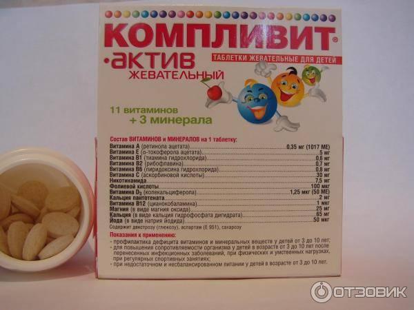Детские витамины компливит: актив, жевательные, мишки и другие