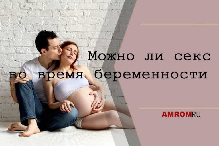 Беременность. признаки и течение беременности. организм беременной женщины