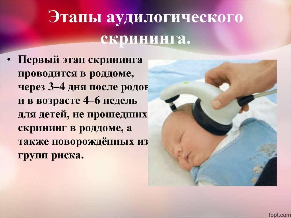 Аудиологический скрининг новорожденных: что это такое, как проводится, результаты - мытищинская городская детская поликлиника №4