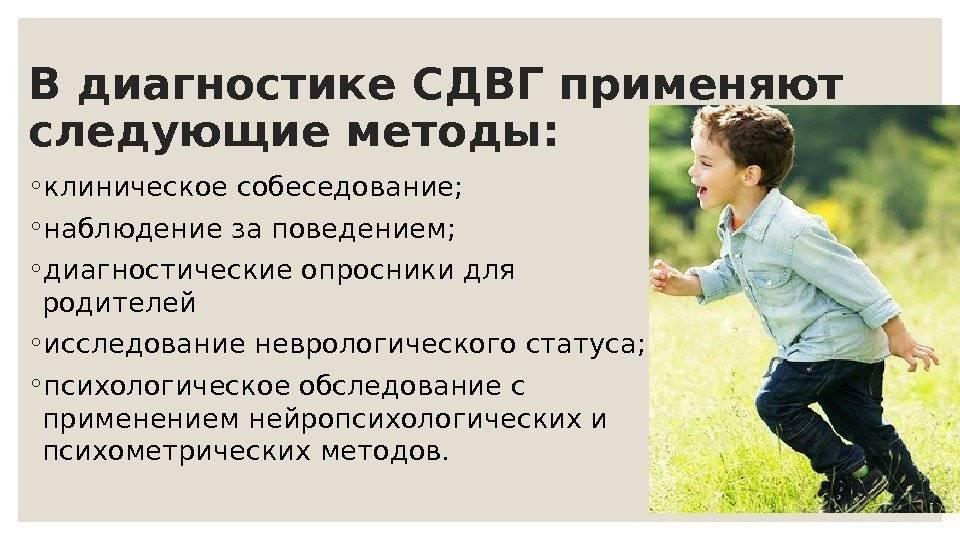 Гиперактивный ребенок: чем опасен синдром дефицита внимания? могут ли дети с сдвг успешно учиться и не угрожает ли гиперактивность их здоровью?