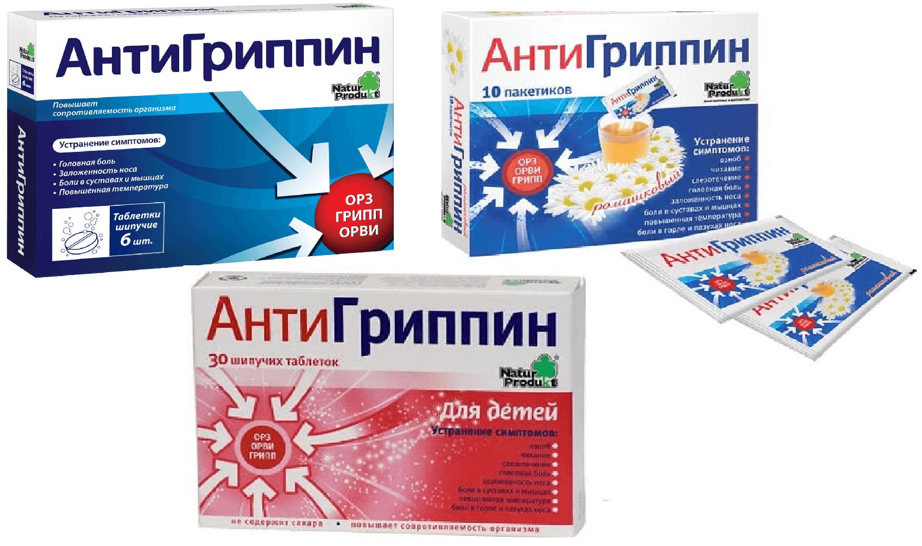 Антигриппин детский: инструкция по применению шипучих таблеток для детей