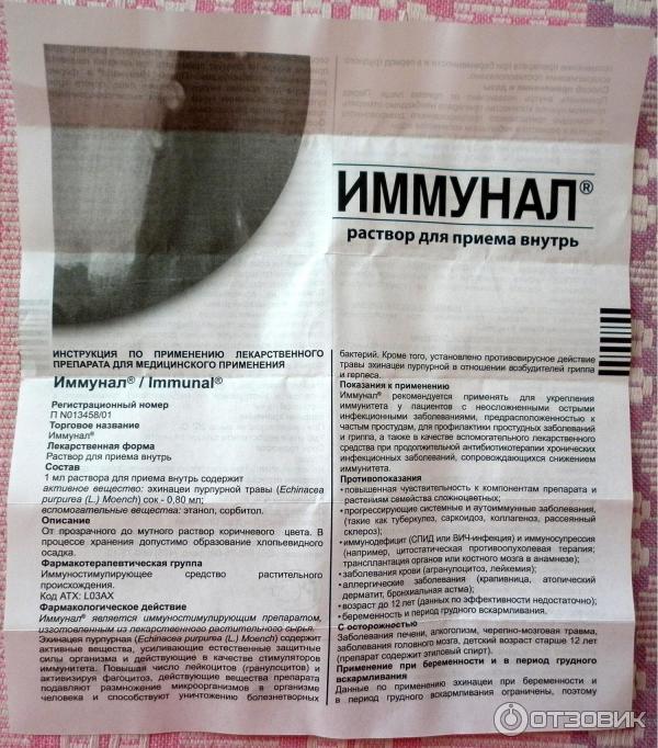 """""""иммунал"""" для детей: инструкция по применению, показания, отзывы"""