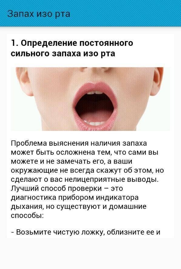 6 причин неприятного запаха изо рта у ребенка и борьба с ними