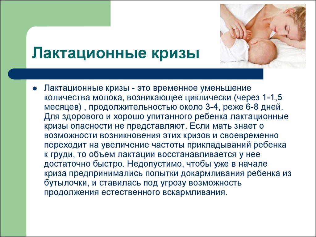 Как уменьшить лактацию грудного молока кормящей маме