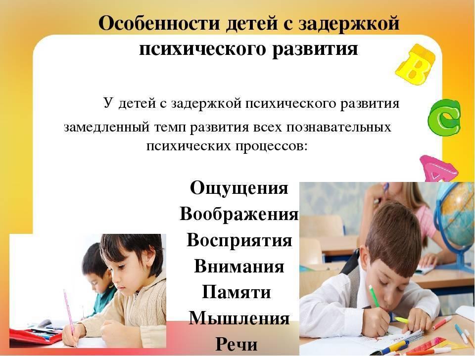 Зпр: симптомы и признаки у детей, лечение, характеристика