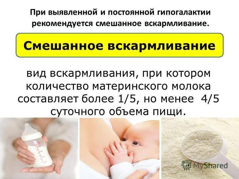 Смешанное вскармливание новорожденных, как правильно организовать, правила, режим смешанного кормления