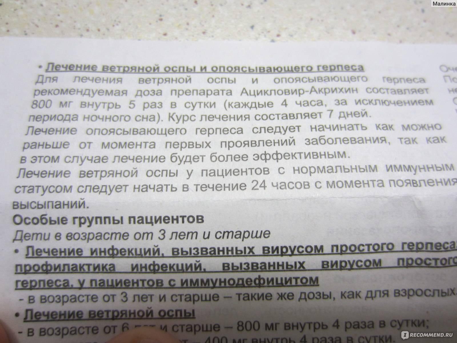 Ацикловир для детей: инструкция по применению таблеток при ветрянке, ангине и других заболеваниях / mama66.ru