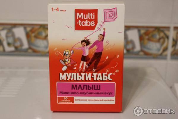Мульти табс сироп для детей от года