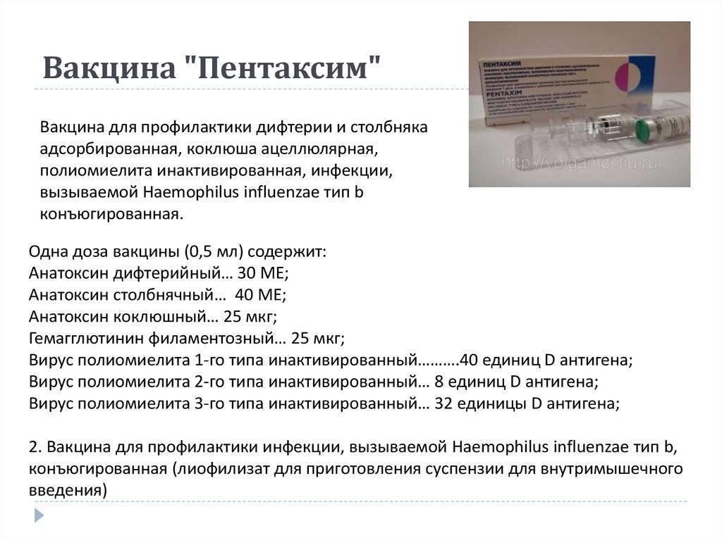 Пентаксим - вакцина 3 в 1: акдс, полиомиелит и гемофильные инфекции типа в