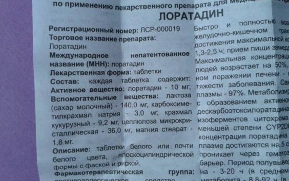 Лоратадин. инструкция по препарату, применение, цена, формы выпуска :: polismed.com